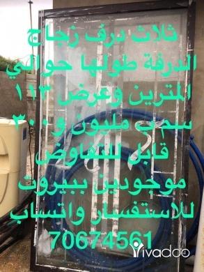 DIY Tools & Materials in Beirut City - ثلاث درف زجاج الدرفة طولها حوالي المترين وعرض ١١٣ سم ب مليون ٢٠٠ قابل للتفاوض موجودين ببيروت