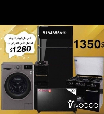 Appliances in Chiyah - لحق حالك