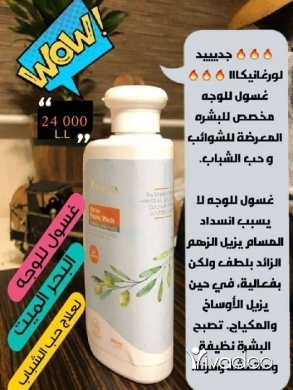 Health & Beauty in Tripoli - جديد لورغانيكا غسول البحر الميت (حب الشباب)