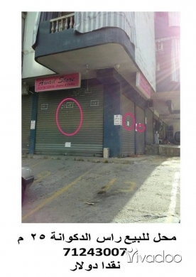 Retail in Dekouaneh - محل للبيع 25 متر مربع, راس الدكوانة, قرب مدرسة سانت ايلي الحديثة,