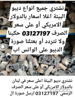 DIY Tools & Materials in Beirut City - Depo bi2a