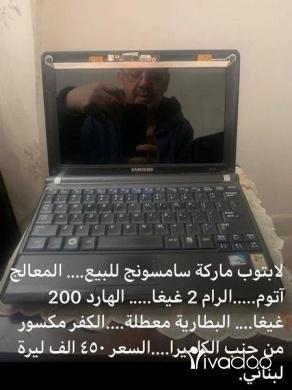 Computers & Software in Choueifat - للبيع
