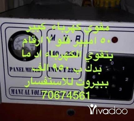 Appliances in Beirut City - مقوي كهرباء كبير حوالي ٥٠ امبير الو ٧ زرار اد مابدك بتقوي الكهربا موجود ببيروت ب مليون و ٢٥٠ الف لل