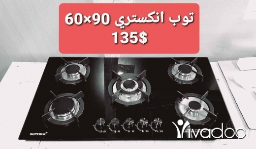 Appliances in Chiyah - بيروت