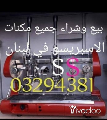 Appliances in Beirut City - شراء وبيع جميع انواع مكنات الاسبريسو المستعمله في لبنان ج.م.1
