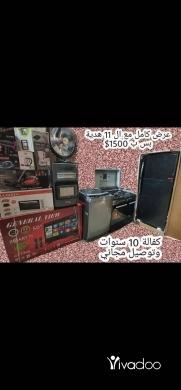 Appliances in Beirut City - للجادين فقط