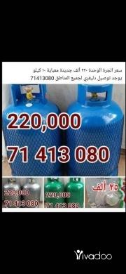Other Goods in Beirut City - جرة غاز جديدة صناعة ٢٠٢٠ معباي ١٠ كيلو