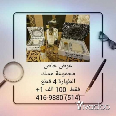 Other Goods in Haret Saida - +1 (514) 416-9880