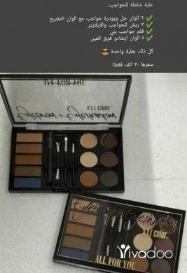 Health & Beauty in Tripoli - للبيع