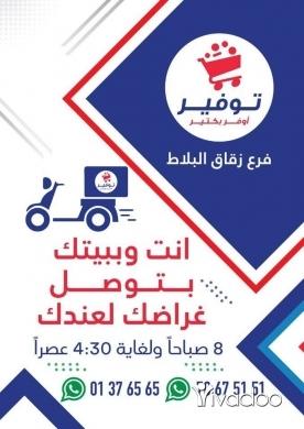 "Food & Drink in Beirut City - والبضائع المدعومة بسوبر ماركت ""توفير"" موجودة"