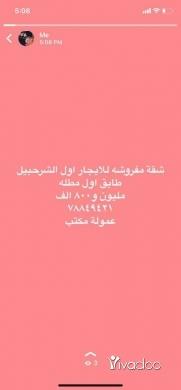 Apartments in Saida - الحاج للتسىويق العقاري