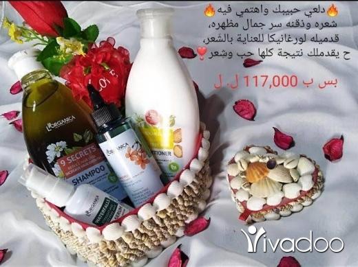 Health & Beauty in Beit El Din - مجموعة عيد الحب للشباب