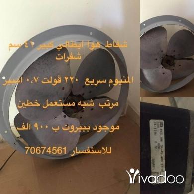 Other Goods in Beirut City - شفاط هوا