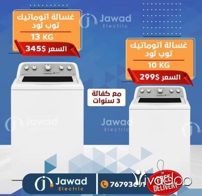 Appliances in Choueifat - #الجواد