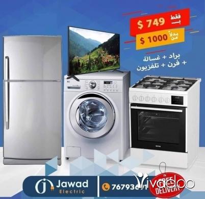 Appliances in Choueifat - جهّز بيتك