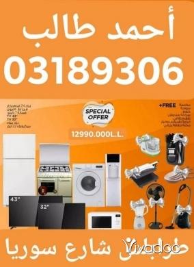 Appliances in Tripoli - اكتشف أجدد العروض  على الادوات الكهربائية