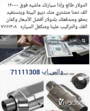 Car Parts & Accessories in Chiyah - ديبو البيئة