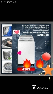 Appliances in Marj - ادوات كهربائيه