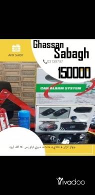 Car Parts & Accessories in Wadi Baankoudine - لوازم السيارة