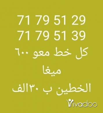 Phones, Mobile Phones & Telecoms in Beirut City - Alfa