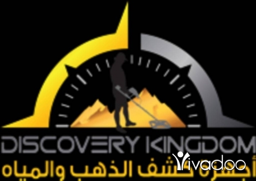 Other Goods in Beirut City - شركة مملكة الاكتشاف لتجارة اجهزة التنقيب عن الذهب و الكنوز و الفضة