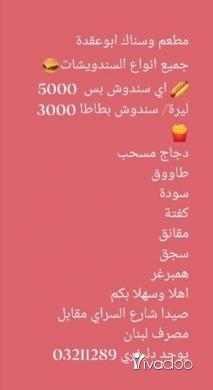 Food & Drink in Saida - مطعم و سناك ابو عقدة