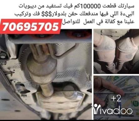 Car Parts & Accessories in Beirut City - شراء ديبويات بيئة ٧٠٦٩٥٧٠٥