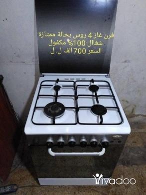 Home & Garden in Beirut City - فرن غاز 4 روس بحالة ممتازة شغال 100% مكفول