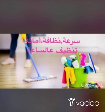 House Clearance in Beirut City - تنظيف منازل