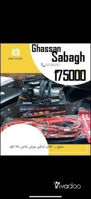 Car Parts & Accessories in Saida - سانسر خلفي + مساحات + سبري تبلو+ طفاي + مثلث بس ١١٥ الف ليره
