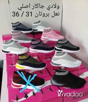 Clothes, Footwear & Accessories in Beirut City - بوط ولادي جاكار