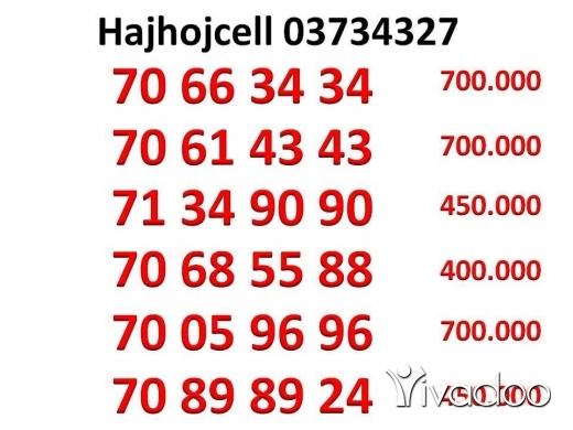 Phones, Mobile Phones & Telecoms in Haret Saida - Hajhojcell 70022225
