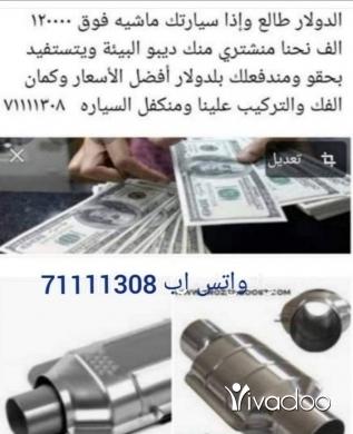 Car Parts & Accessories in Beirut City - ديبو البيئة