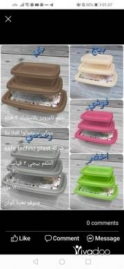Home & Garden in Beit El Din - طقم تابروير بلاستيك ٣ قطع ممكن استعمالوا للثلاجة