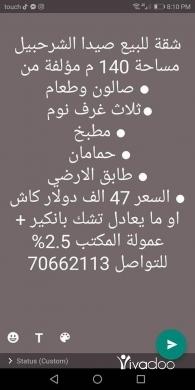 Apartments in Zrariyeh - ⚡ شقق للبيع بأسعار مناسبه في صيدا وضواحيها ⚡