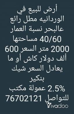 Land in Saida - ارض للبيع بالوردانيه