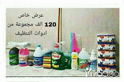 House Clearance in Beirut City - جميع مواد التنظيف