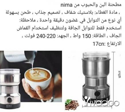 Appliances in Beirut City - مطحنة البن و الحبوب