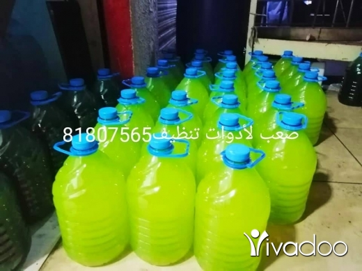 House Clearance in Bourj el Barajneh - مواد تنظيف