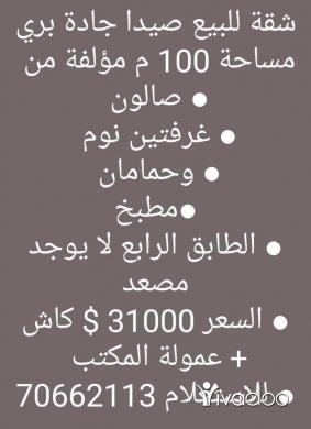 Apartments in Haret Saida - شقه للبيع