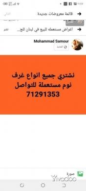Home & Garden in Chiyah - مطلوب غرف نوم مستعملة