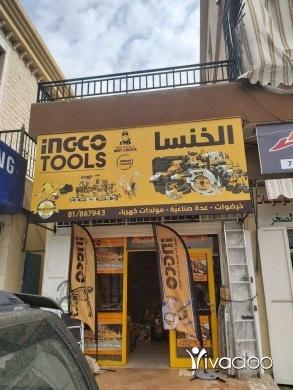 DIY Tools & Materials in Deir el-Zahrani - عدة