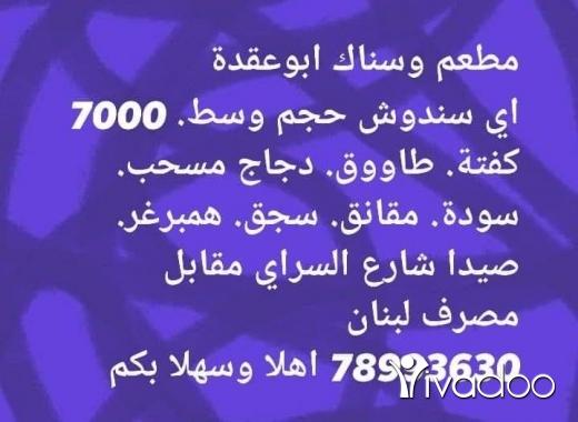 Food & Drink in Saida - مطعم وسناك ابوعقدة