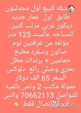 Apartments in Saida - شقه للبيع في أول مجدليون