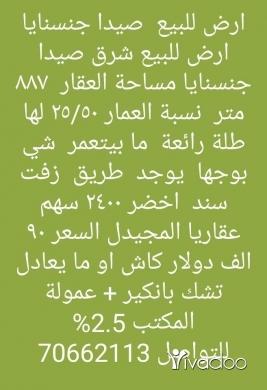 Land in Saida - ارض للبيع في جنسنايا ⚡