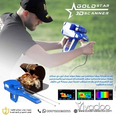DIY Tools & Materials in Cheaibi - جهاز جولد ستار ثري دي سكانر Gold Star 3D Scanner