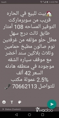 Apartments in Saida - شقه للبيع في صيدا