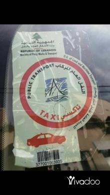 Acura in Ghzaileh - عكار غزيلة قرب التليل