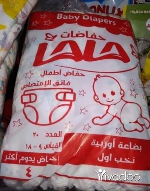Baby & Kids Stuff in Tripoli - عرض لمدة يومين فقط