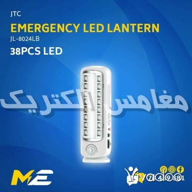 Other Goods in Beirut City - Emergency LED Lantern